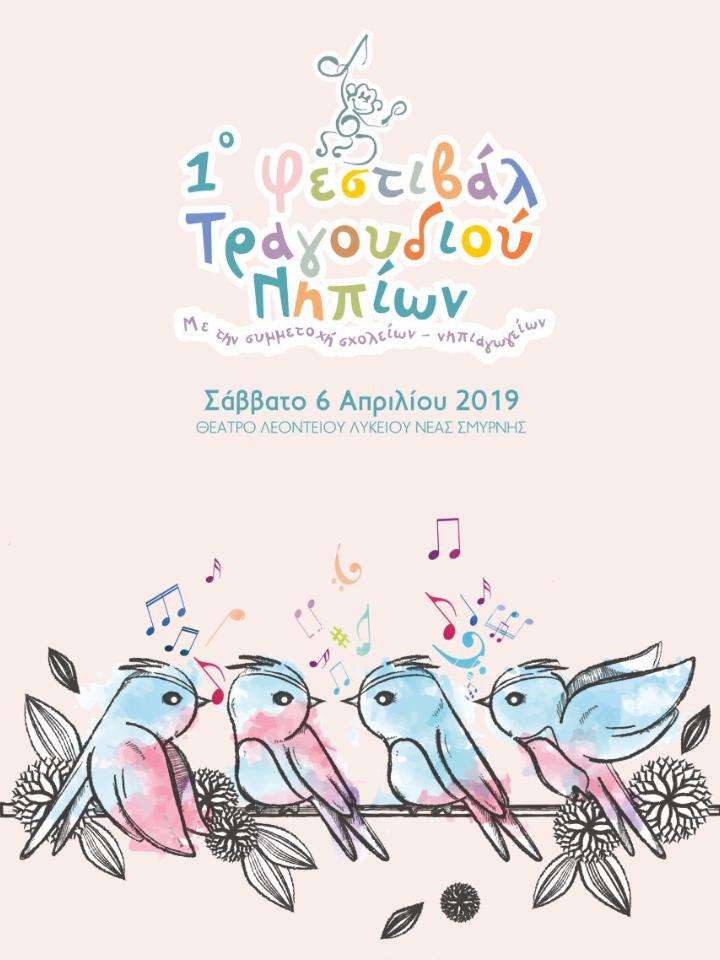Συμμετοχή στο 1ο Φεστιβάλ Τραγουδιού