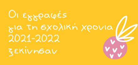 Εγγραφές 2021-2022